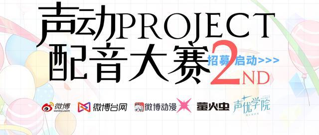夏日盛典!广州第24届酷狗蘑菇×萤火虫动漫音乐嘉年华开幕 展会活动 第4张