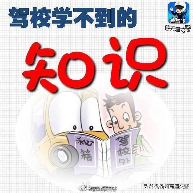 【驾校学不到的知识完整版】送给正在学车的朋友和新手插图(4)