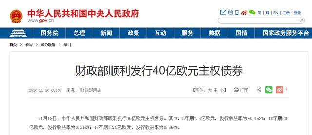 中国首次发行负利率债券,借100还99为啥认购火爆?