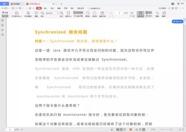 牛匹!吃透这份阿里高级专家的《Java面试手册》拿下了腾讯offer插图(4)