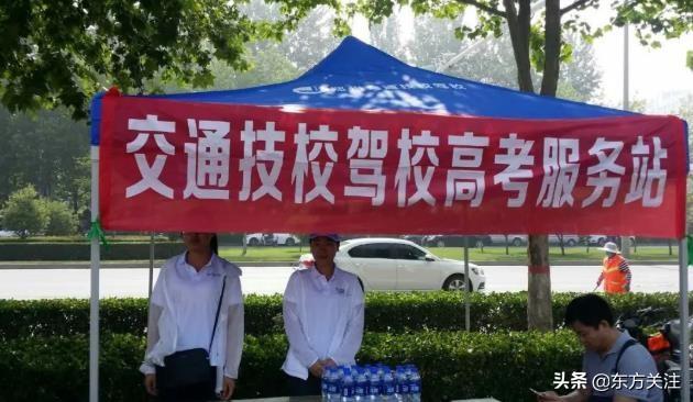 郑州交通技校驾校:爱心送考再起航 暑期驾照价钜惠插图(1)
