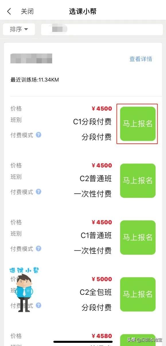 太好了!深圳全市官方统一学车报名入口上线!再也不怕被坑插图(13)