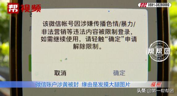 一女士微信群账号突然被限制登陆,只因为发了摸大腿动漫图?-微信群群发布-iqzg.com