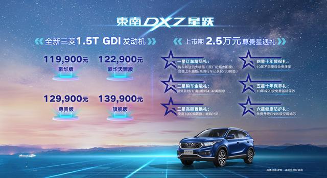 闪耀星辰 跃然而生 东南汽车DX7星跃云上市