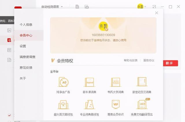 冒着风险分享:某大厂出品翻译软件,已破解直接登就是 VIP! 资源分享