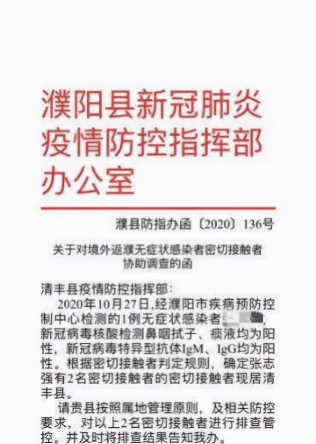 河南濮阳现1位新冠无症状感染者,密接者:我已在医院隔离