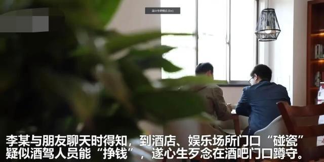 浙江一男子专门碰瓷疑似酒驾人员,三次获利9千余元,被判6个月