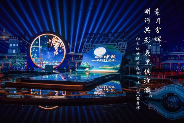 央视中秋晚会今晚亮相,360度全景舞台,演出嘉宾阵容豪华-第2张