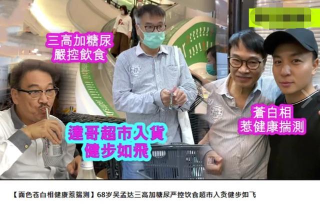 67岁吴孟达近况罕曝光,两鬓斑白眼神呆滞,独自逛超市稍显落寞