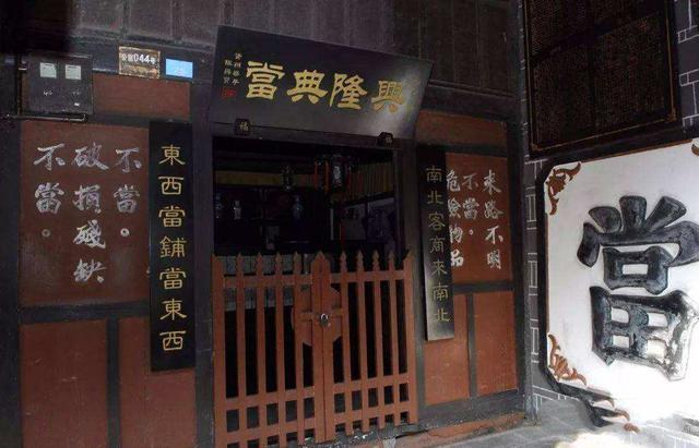 """冷知识:清朝的当铺是如何经营的?其实清朝皇宫内也有""""当铺"""""""