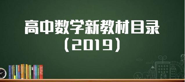 高中数学新教材目录(2019):必修共10章+选修共8章
