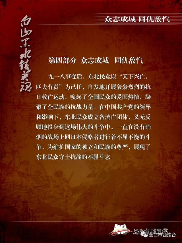 白山黑水铸英魂 ——东北军民14年抗战史实展-第10张