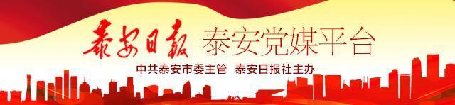 党报头条丨东平县强化科技人才支撑,完善公共服务体系插图