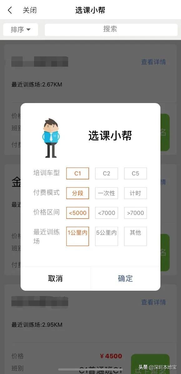 太好了!深圳全市官方统一学车报名入口上线!再也不怕被坑插图(11)