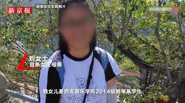 西安一高校系领导被指性骚扰女生致其抑郁自杀 校方:省纪委已立案调查 全球新闻风头榜 第2张