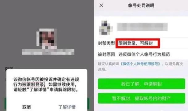 """小心!做好事也被封号?微信群正式发布公告,大批用户已经""""躺封""""-微信群群发布-iqzg.com"""