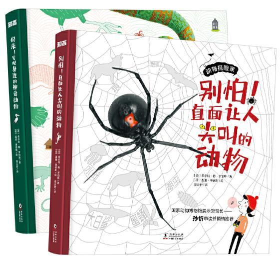 书单推荐丨10套火遍全网的儿童大科普书,孩子开眼界、涨知识插图10