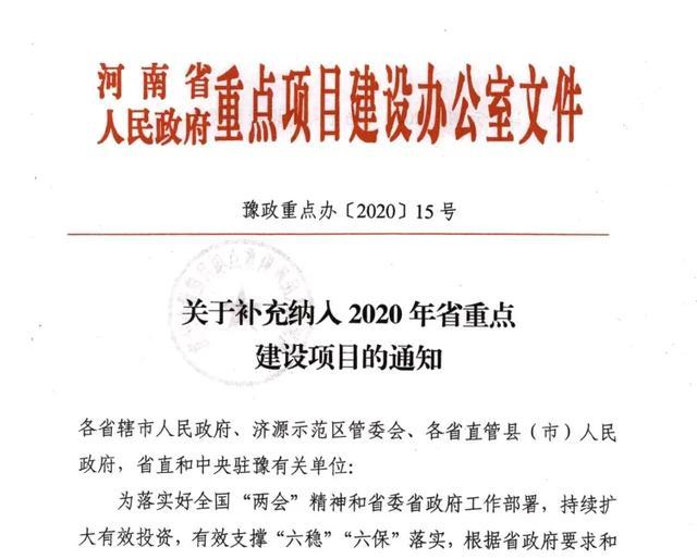 重磅!2020年河南省重点项目新增210个,平顶山有多少入选?插图1