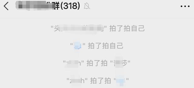"""微信群新功能""""拍一拍"""",刚上线就被玩坏了-微信群群发布-iqzg.com"""