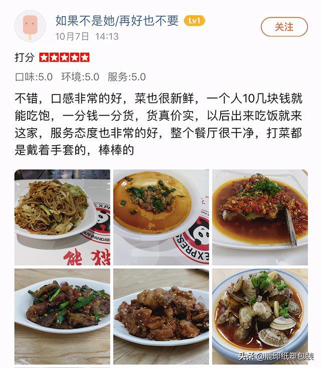 """国内快餐再起波澜?""""只赚外国人钱""""快餐厅将国内开店(图17)"""