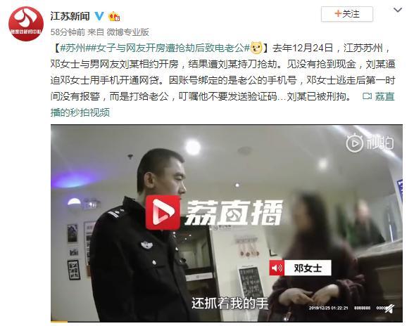 苏州女子与网友开房遭抢劫后致电老公