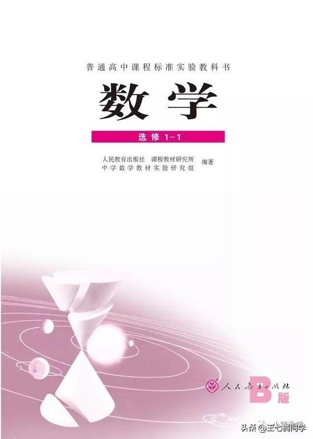 人教版高中数学选修1-1电子课本(家教必备)
