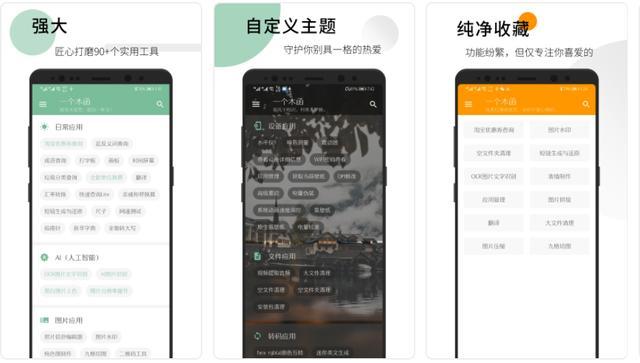 6个小众逆天的手机app,各个精挑细选,务必低调使用插图1