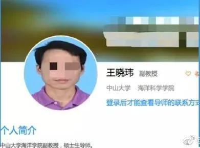 中大教师婚外情被直播:微信不背这口锅