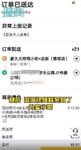 外卖小哥遭大学生辱骂底层猪 小哥回应:不和学生计较【www.smxdc.net】
