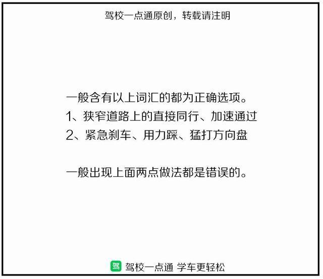 驾照考试:科目四易错知识点汇总,帮你拿满分!插图(2)