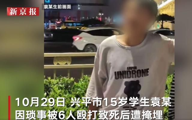 15岁少年被围殴致死嫌犯父亲回应:大人没教好 跟人家父母说一万个对不起 全球新闻风头榜 第2张