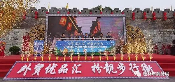 广西出口产品转内销系列活动(桂林)在东西巷举办