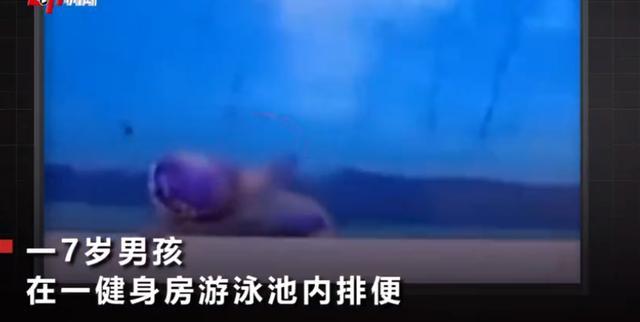7岁男孩泳池排便被索赔一万五 律师:家长应赔偿直接损失www.smxdc.net