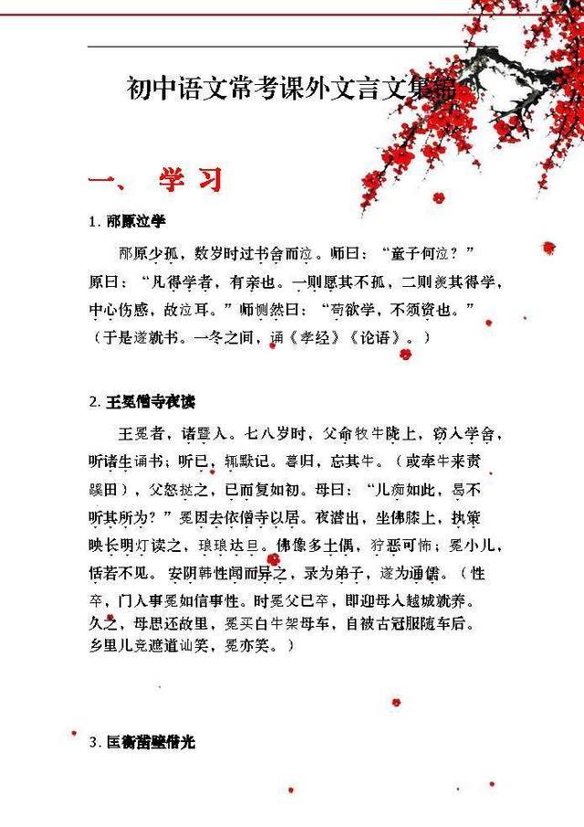 初中文言文全解,初中语文:常考课外文言文锦集,新编助读资料!初中生必备