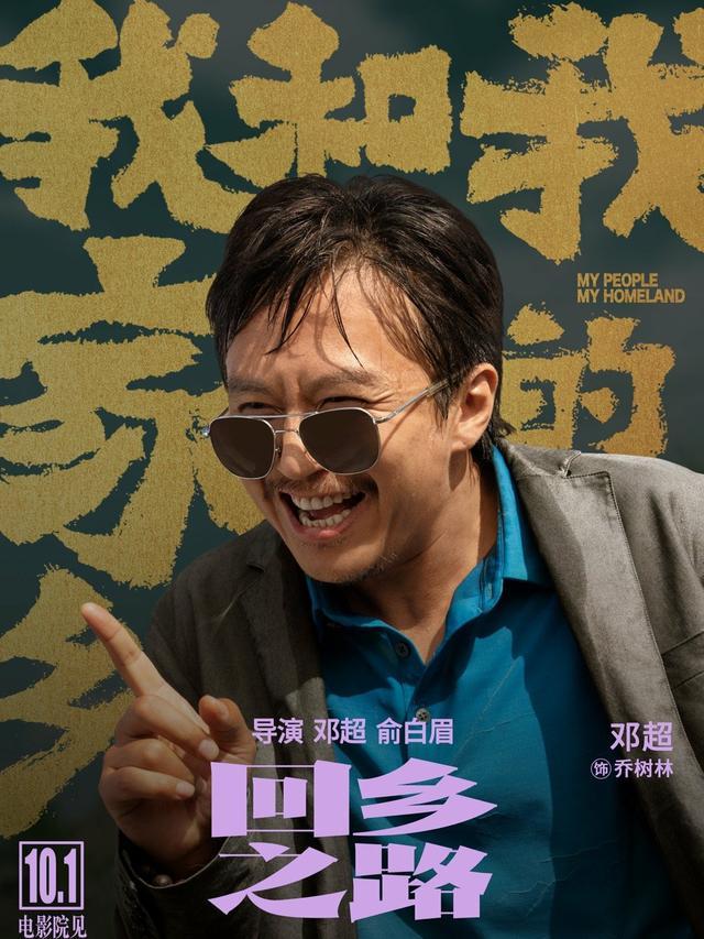 我和我的家乡票房破8亿,邓超兑现承诺,邀请援鄂医生看电影首映【www.smxdc.net】 全球新闻风头榜 第3张