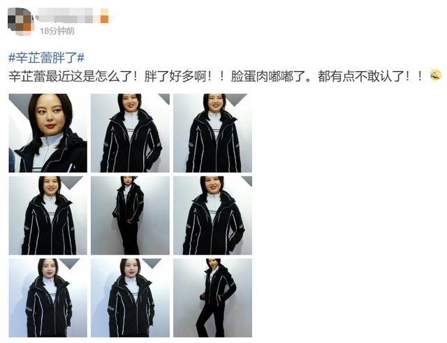 34岁辛芷蕾生图曝光,脸部浮肿疑似发福,本人回应:哪个才是我