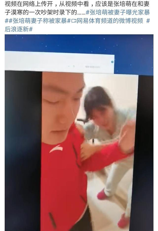 张培萌被打求饶!被暴揍视频火了,妻子边打边质问:为何背叛我? 全球新闻风头榜 第3张