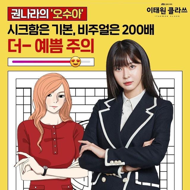 朴敘俊、金多美主演《梨泰院CLASS》今晚首播!選角還原版漫畫