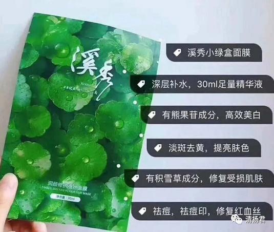 溪秀微商連載一:黃圣依、林志穎代言溪秀微商 產品虛假宣傳肆虐