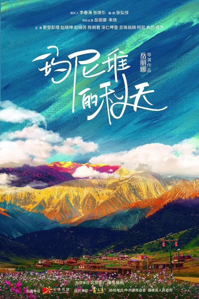《玛尼堆的秋天》杀青 导演岳丽娜讲述川藏高原的扶贫故事