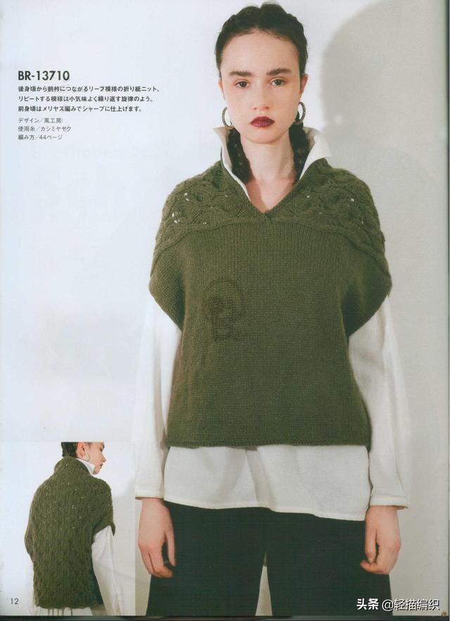 一组简约时尚针织衫,扇形和一片式背心,披肩