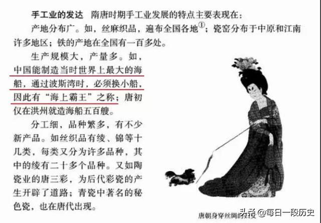 """人教版高中《中国古代史》的神奇。  跟大家讨论一段话,见于人教版高中《中国古代史》,书上说:  中国(唐朝)能制造当时世界上最大的海船,通过波斯湾时,必须换小船,因此有""""海上霸王""""之称。唐初仅在洪州就"""