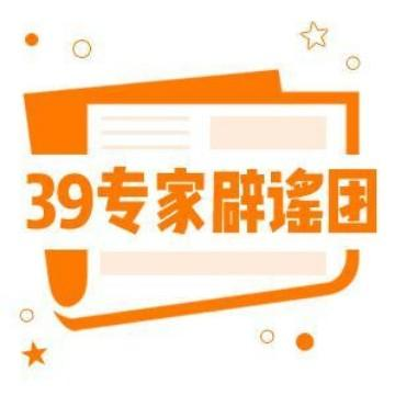 39专家辟谣团
