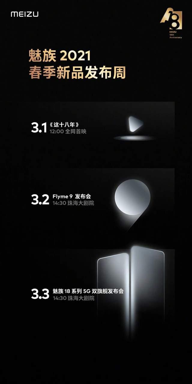 「科技V报」魅族18系列官宣3月3日发布;三星Z Fold3曝光提升巨大-20210223