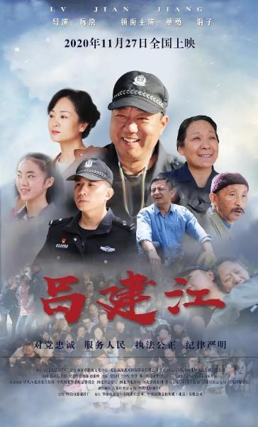 吕建江海报