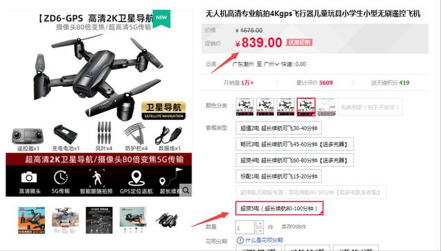 这样操作无人机暴利项目,小白也能月入三万,强烈推荐!