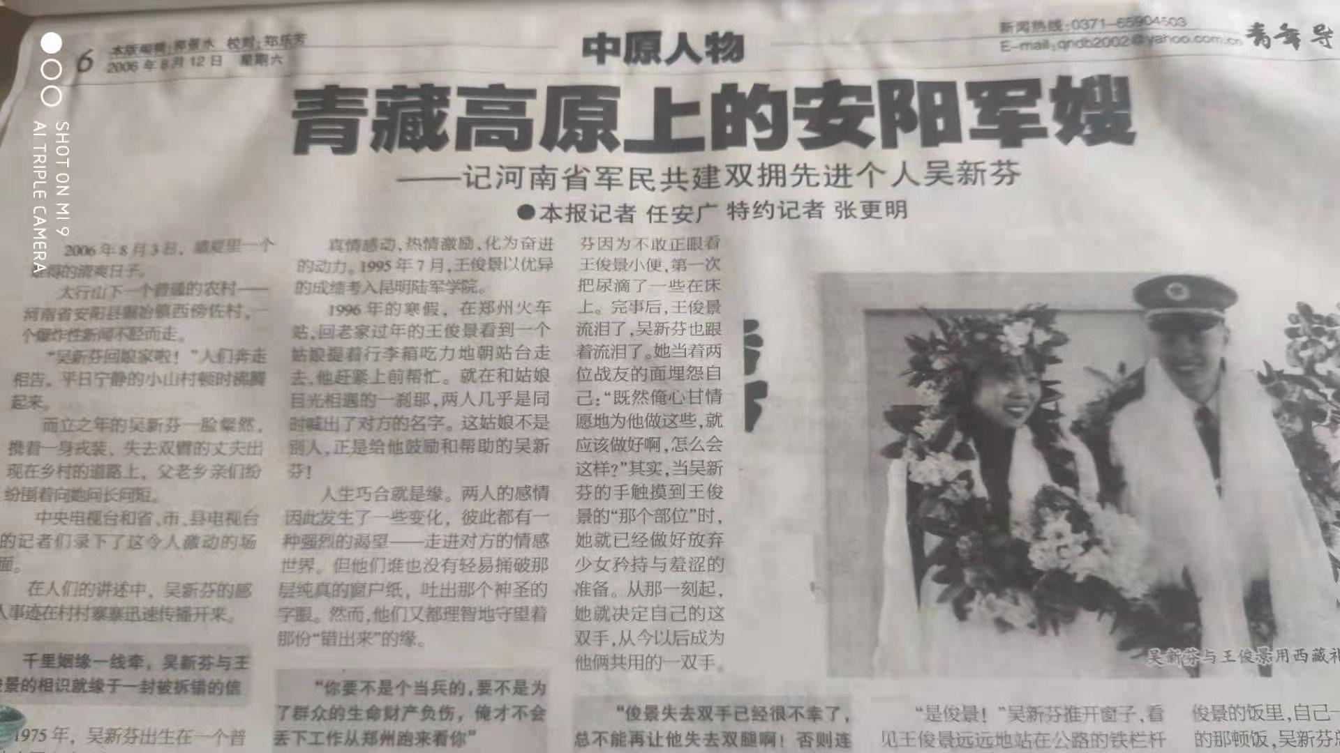 第六届全国道德教育新闻人物 任安广