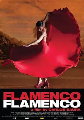 弗拉门戈,弗拉门戈 电影海报