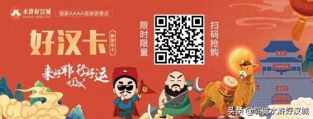 郓城水浒好汉城景区年卡介绍,你想了解的问题都在这里!(图1)