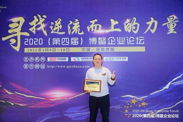 金宫川派味业在2020第四届博鳌企业论坛荣获双奖